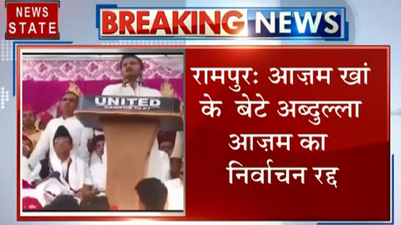 Uttar pradesh: आजम खान और सपा को बड़ा झटका, हाईकोर्ट ने रद्द की बेटे अब्दुल्ला आजम की विधायकी