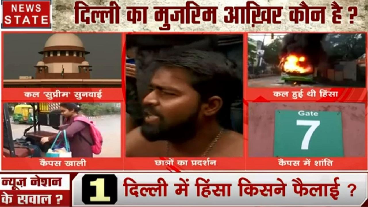 Delhi : 'आप छात्र हैं, इसलिए आपको हिंसा-उपद्रव करने का अधिकार नहीं मिल जाता', जामिया-एएमयू बवाल पर बोले CJI