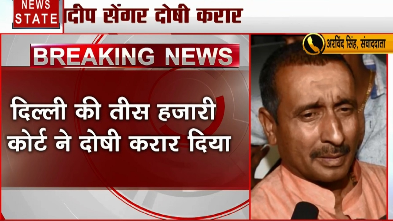 पूर्व BJP विधायक कुलदीप सिंह सेंगर उन्नाव रेप कांड और अपहरण केस में दोषी करार, 19 दिसंबर को होगी सजा पर बहस