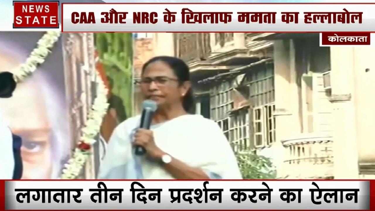 कोलकाता: CAA-NRC के विरोध में सड़क पर उतरीं CM ममता बनर्जी, सभी राज्यों के CM को दिया ये मैसेज