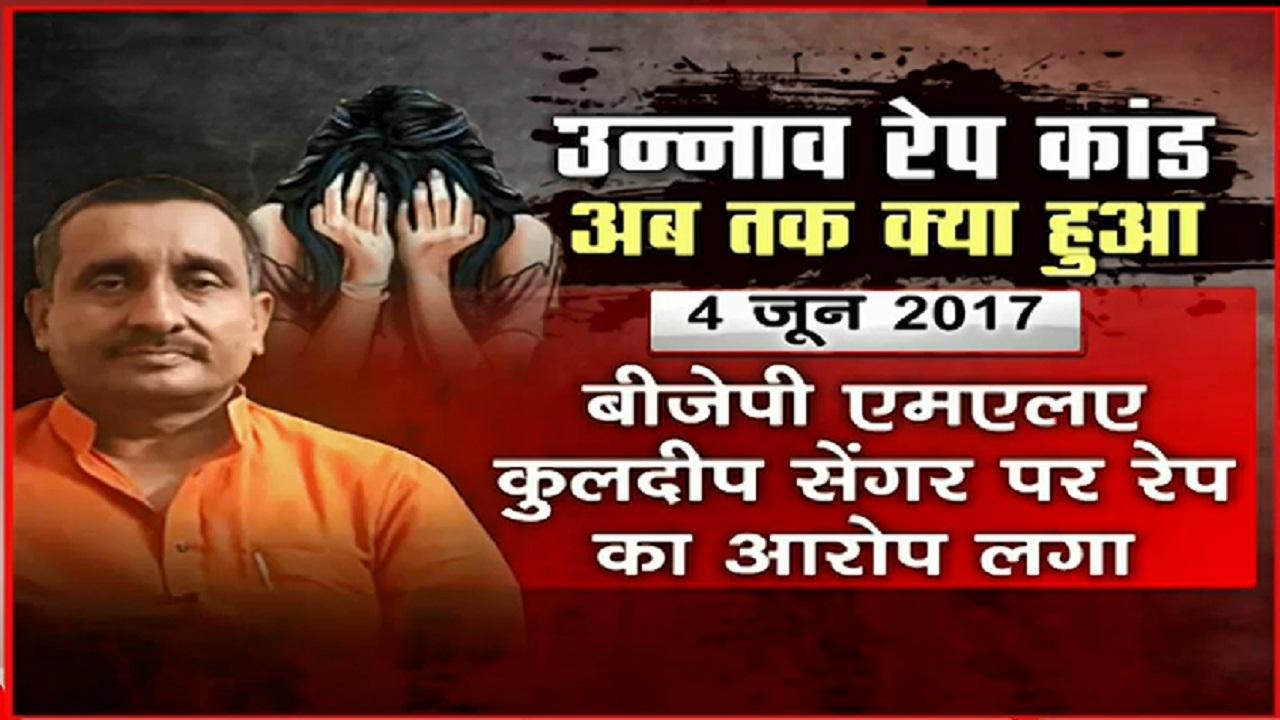 Uttar pradesh: 20 दिसंबर को होगा कुलदीप सेंगर की सजा का ऐलान