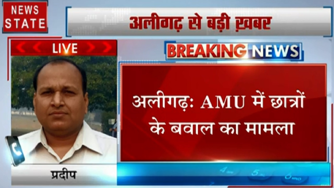 Uttar pradesh: अलीगढ़- AMU में छात्रों के बवाल का मामला, पुलिस ने रात में सभी छात्रों को छोड़ा