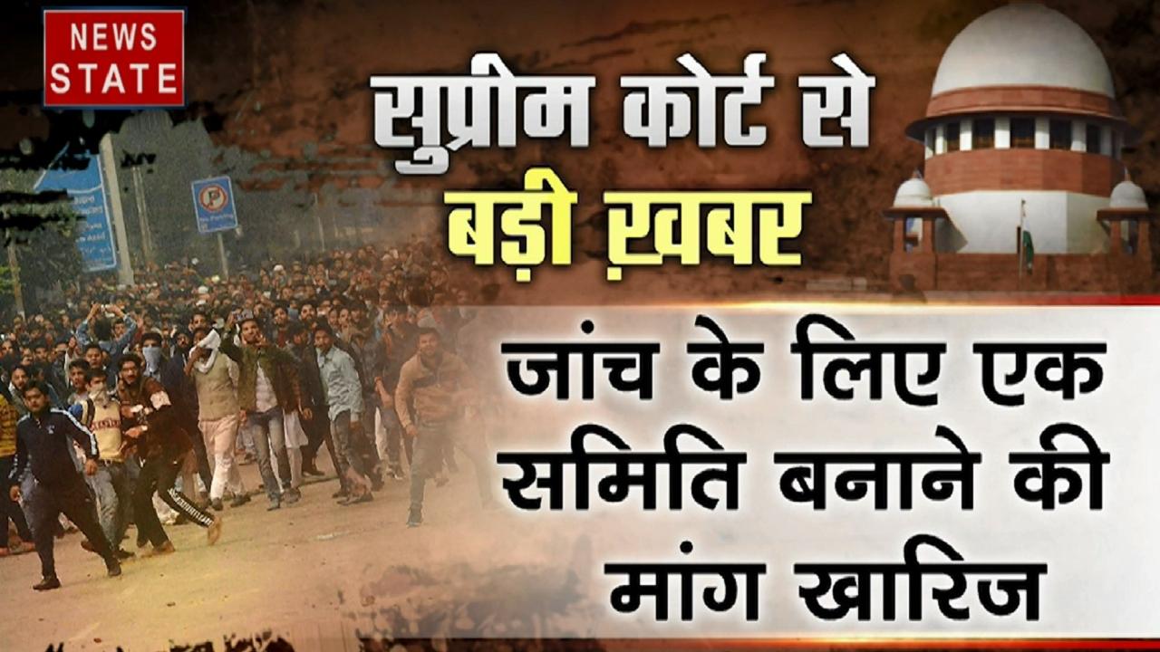Delhi : CAA: सुप्रीम कोर्ट में जामिया और एएमयू हिंसा से जुड़ी याचिका खारिज, CJI बोले पुलिस को FIR दर्ज करने से नहीं रोक सकते