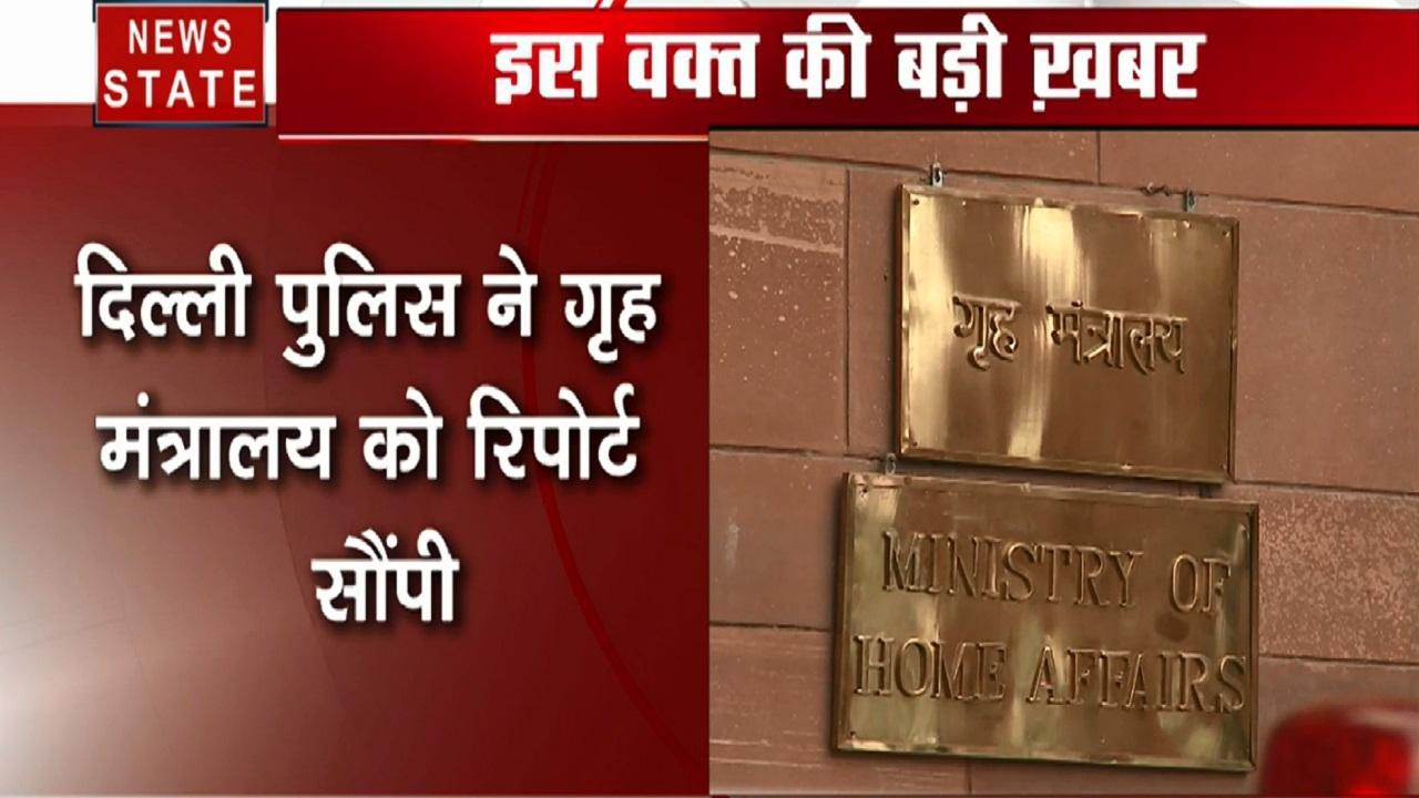 Delhi : दिल्ली पुलिस ने गृह मंत्रालय को सौंपी जामिया हिंसा मामले की रिपोर्ट