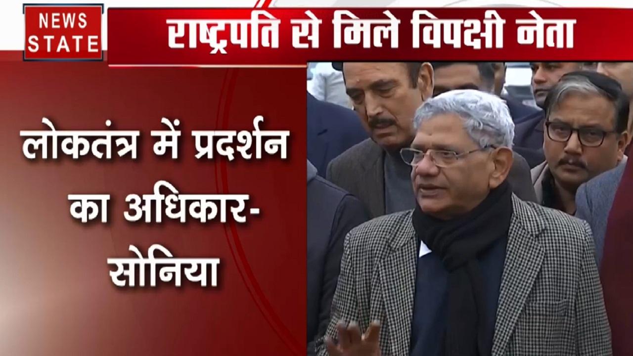 राष्ट्रपति कोविंद से CAA पर बैठक के बाद सीताराम येचुरी ने कहा- भारत का राष्ट्रपति संविधान का संरक्षक है