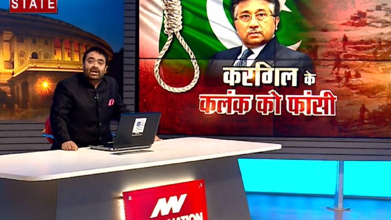 Khoj Khabar-1: करगिल के गुनहगार को स्पेशल कोर्ट से मिली सजा-ए-मौत, गद्दार साबित हुआ परवेज मुशर्रफ