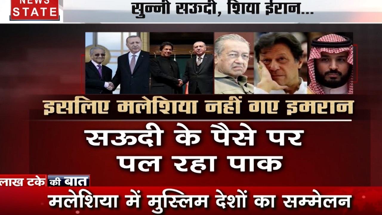 Lakh Take Ki Baat: सऊदी के डर से कांपे इमरान खान, गद्दार परवेज मुशर्रफ को फांसी से बचाएगा बाजवा !