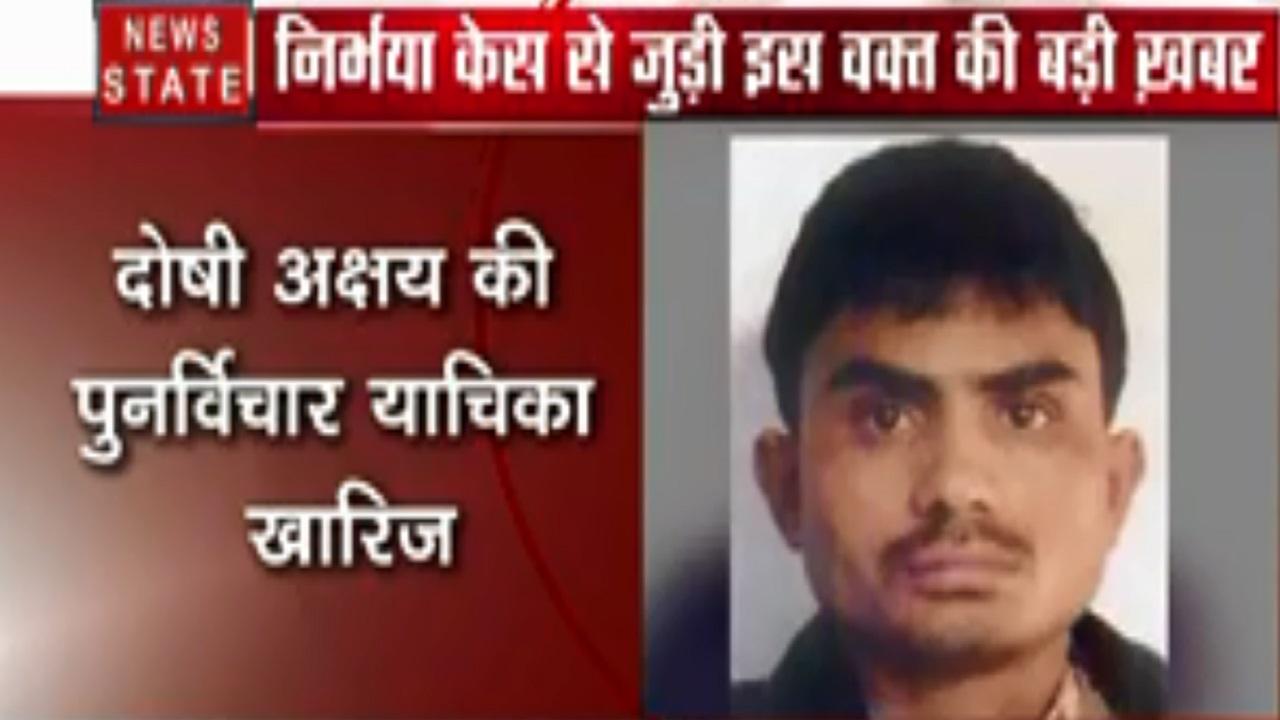 Delhi : निर्भया केस में दोषी अक्षय ठाकुर को बड़ा झटका, सुप्रीम कोर्ट ने रिव्यू पिटीशन को खारिज किया