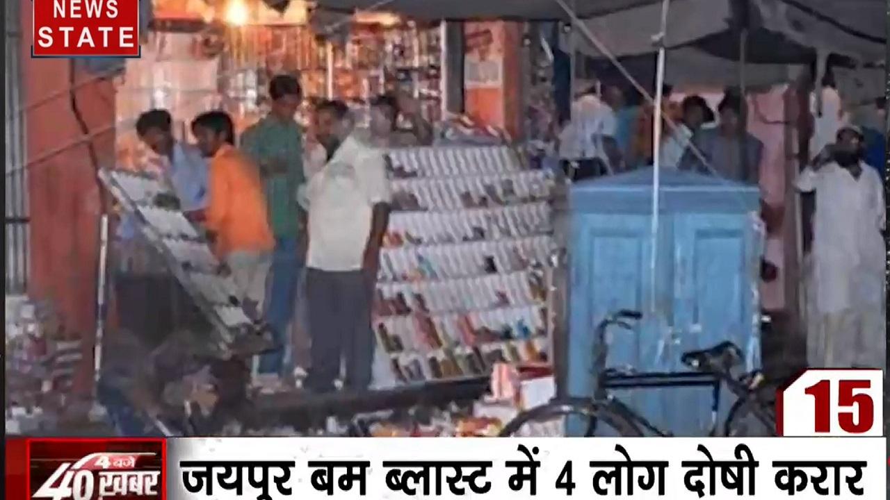 40 Khabrein: दिल्ली हिंसा के विरोध में जामिया में टीचर्स एसोसिएशन का शांति मार्च, जयपुर बम ब्लास्ट में 4 लोग दोषी करार