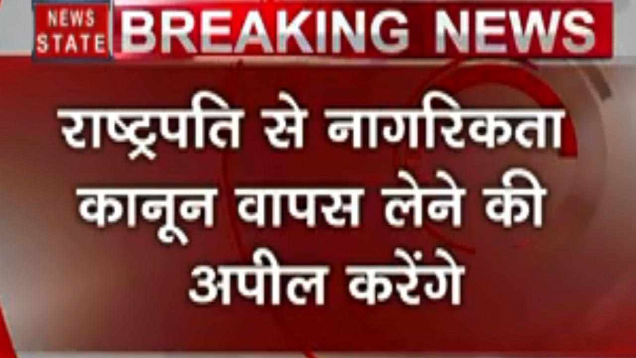 CAB: राष्ट्रपति से मिलने पहुंचा BSP का प्रतिनिधिमंडल, कानून को वापस लेने की करेंगे अपील