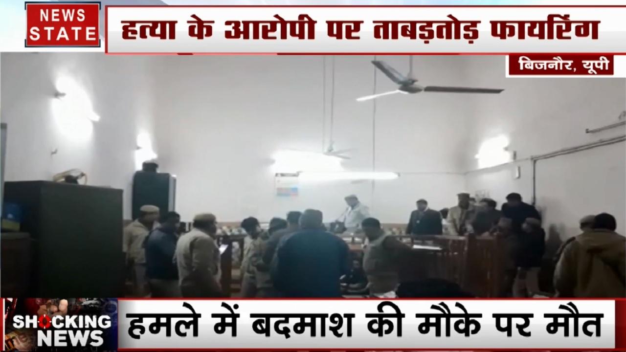 Uttar Pradesh: बिजनौर- कोर्ट में आरोपी पर फायरिंग