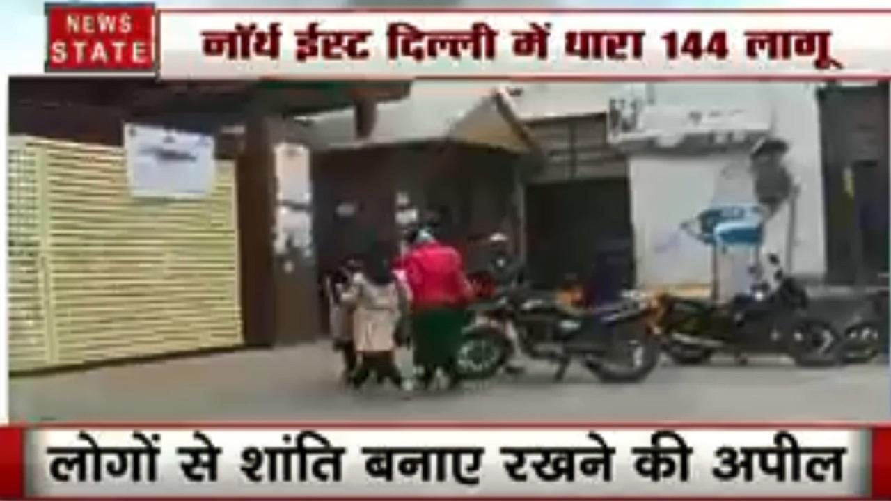 Delhi : सीलमपुर, जाफराबाद, नंदनगरी में आज भी प्रदर्शन की आशंका, हाई अलर्ट पर दिल्ली