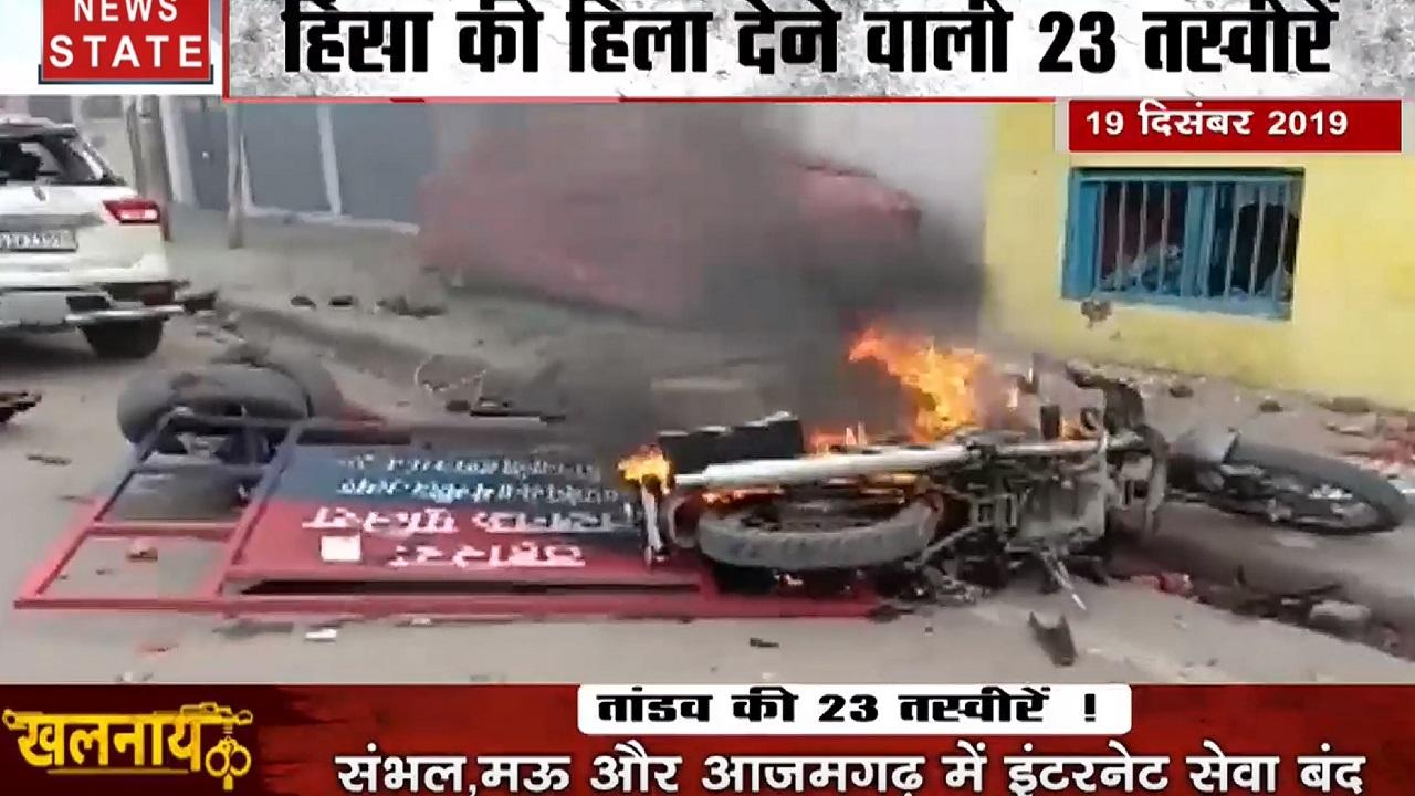 Khalnayak: देश में भड़की विरोध की आग, देखें दिल्ली से लेकर अहमदाबाद में हुई हिंसा की हिला देने वाली 23 तस्वीरें
