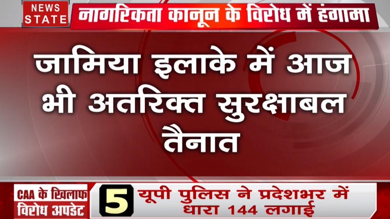 Delhi: जामिया में आज भी अतिरिक्त सुरक्षाबल तैनात, चार मेट्रो स्टेशन बंद