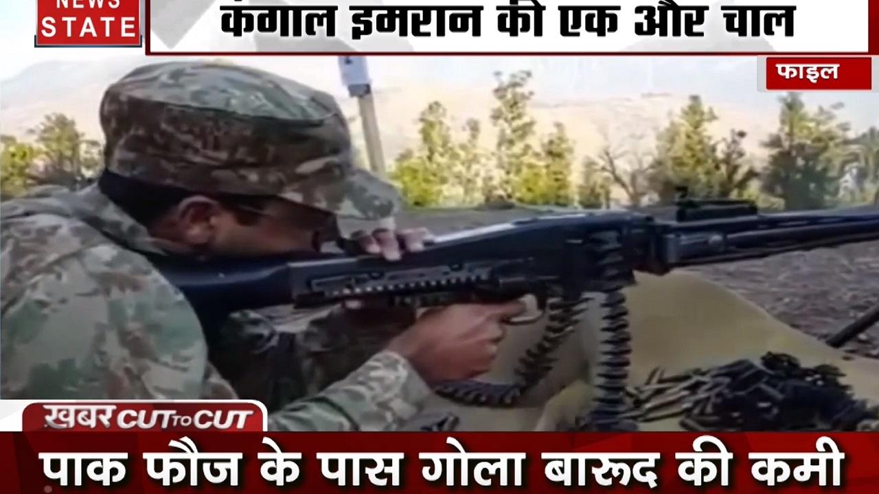 Khabar Cut To Cut: कंगाल इमरान खान की एक और चाल, भारत से LoC पर जंग चाहता है पाकिस्तान !