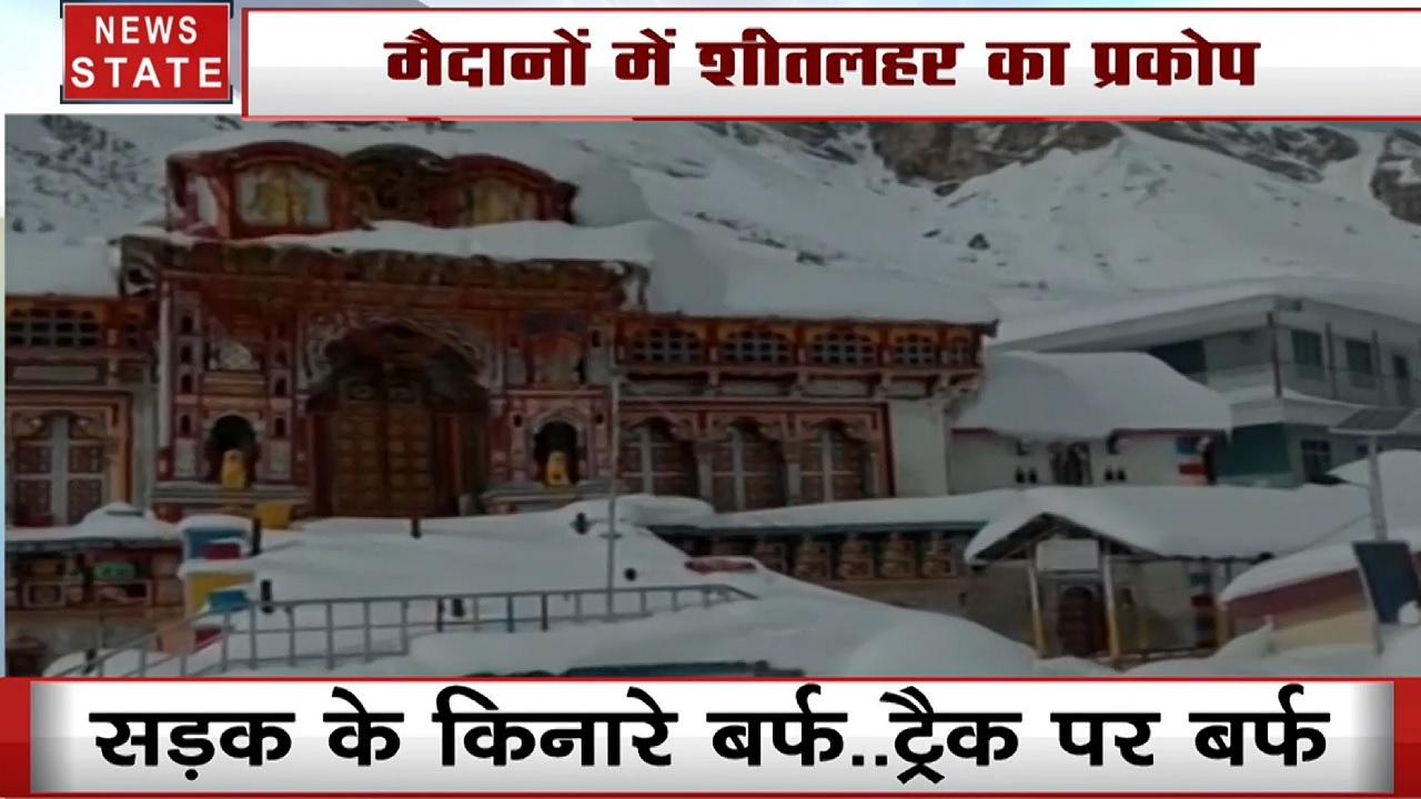 Weather: हिमाचल, उत्तराखंड और कश्मीर में भारी बर्फबारी, अगले कुछ दिन तक राहत के आसार नहीं