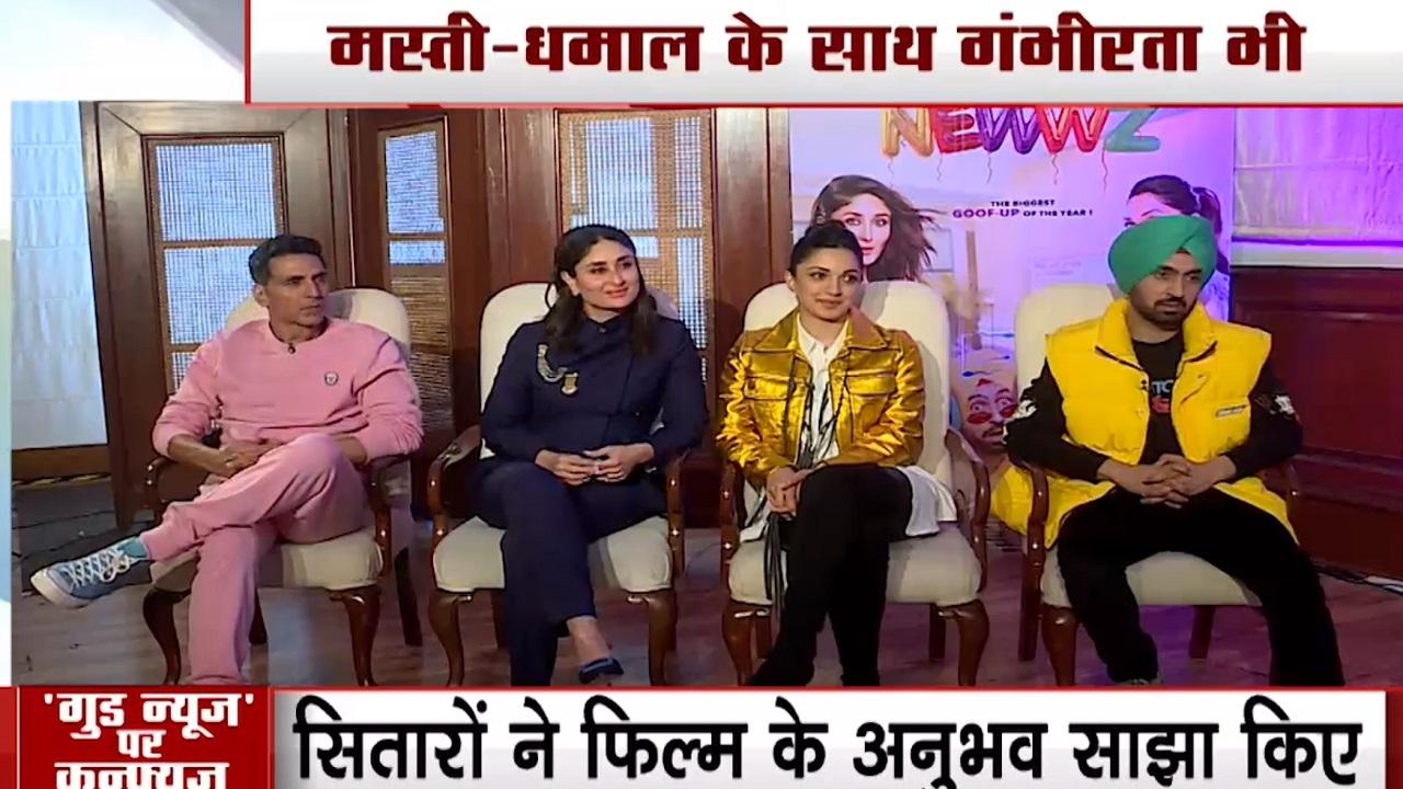 Entertainment: नए साल से पहले 'गुड न्यूज' देंगे अक्षय कुमार, करीना कपूर और दिलजीत, देखें Exclusive Interview पूरी स्टार कास्ट के साथ