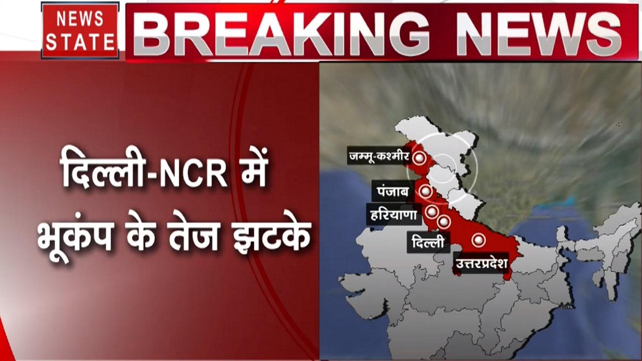 Earthquake: दिल्ली, नोएडा, गाजियाबाद और गुरुग्राम में भूकंप के तेज झटके