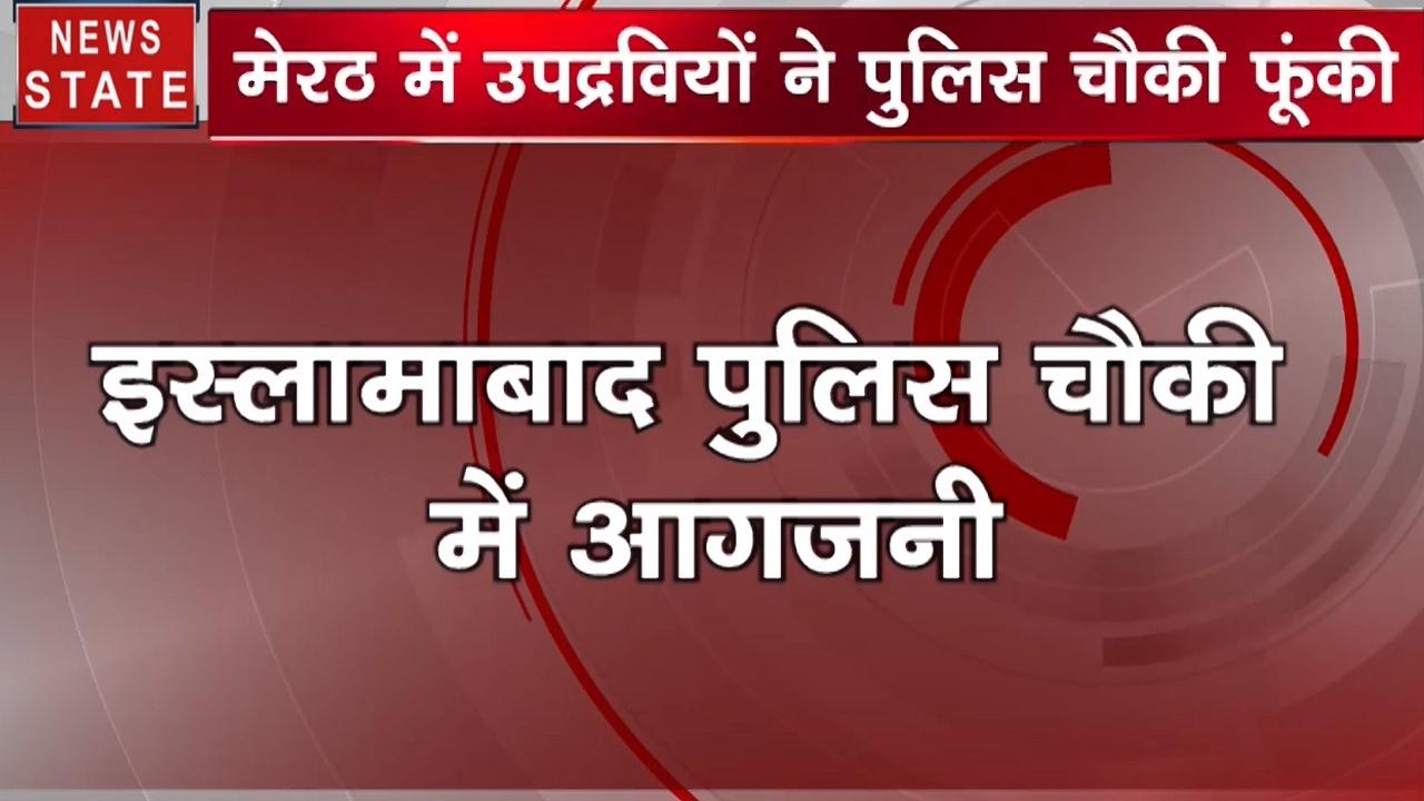 प्रदर्शनकारियों ने मेरठ के इस्लामाबाद पुलिस चौकी को फूंकी, 25 पुलिसकर्मी अंदर फंसे