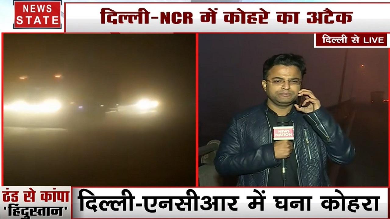 Delhi: दिल्ली NCR में घना कोहरा, देखिए हमारी खास रिपोर्ट