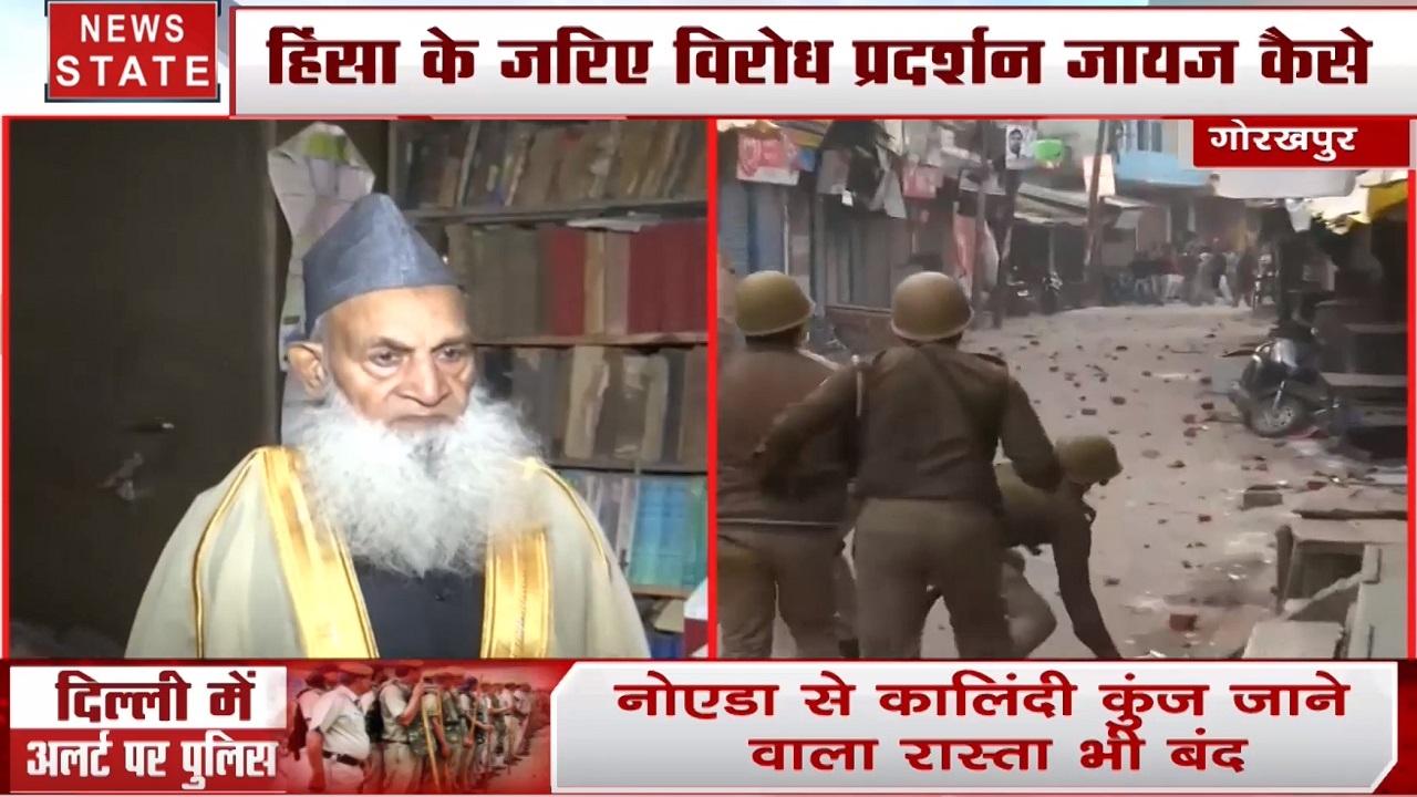 CAA: गौरखपुर के शहर काजी ने की लोगों से शांति की अपील, कहा अपने देश को बर्बाद मत करो