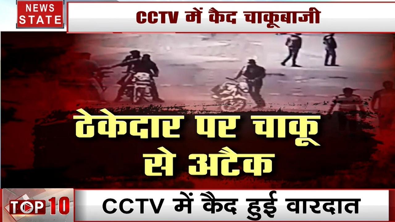 Uttar Pradesh: उन्नाव में ठेकेदार पर चाकू से हमला, पुलिस कर रही है आरोपियों की तलाश