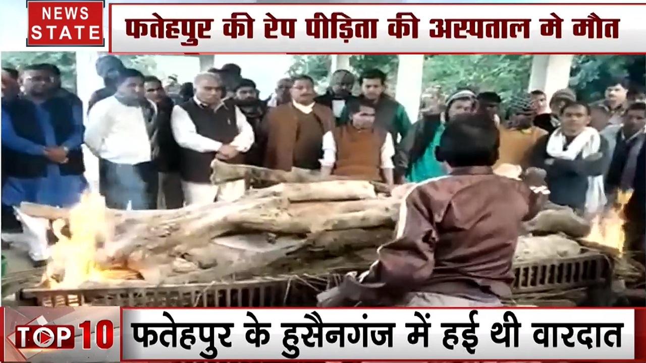 Uttar Pradesh: फतेहपुर रेप कांड पीड़िता ने हारी जिंदगी की जंग, लड़की का आनन-फानन में अंतिम संस्कार