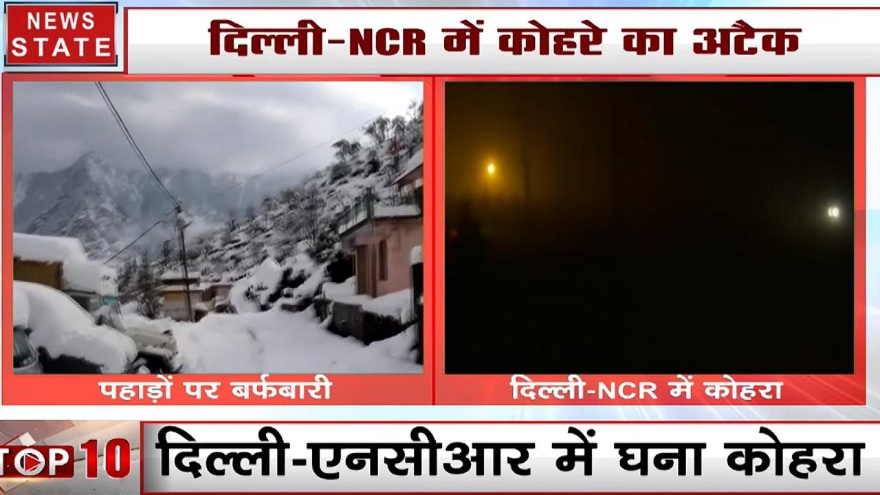 Weather: दिल्ली NCR में कोहरा, पहाड़ों पर बर्फबारी, देखें रिपोर्ट