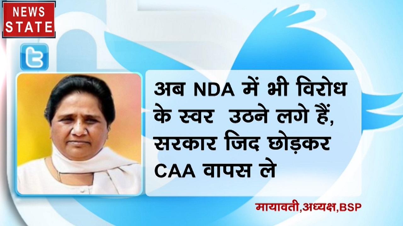 CAA: नागरिकता कानून पर NDA में उठने लगे हैं विरोध के सुर- मायावती