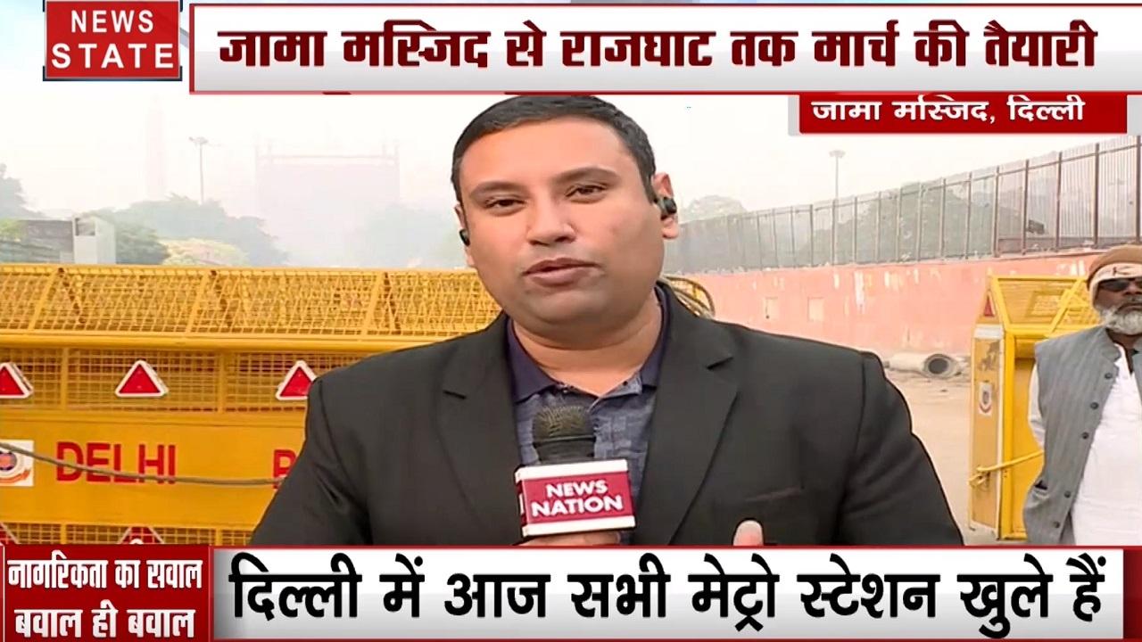 CAA: देखिए कैसा है आज दिल्ली का माहौल, पुलिस है कितनी मुस्तैद
