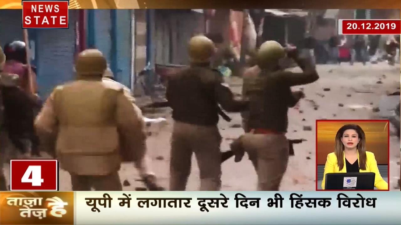 ताजा है तेज है: दिल्ली में प्रदर्शनकारी हुए बेकाबू, भीड़ ने किया पुलिस पर पथराव, देखें देश दुनिया की खबरें