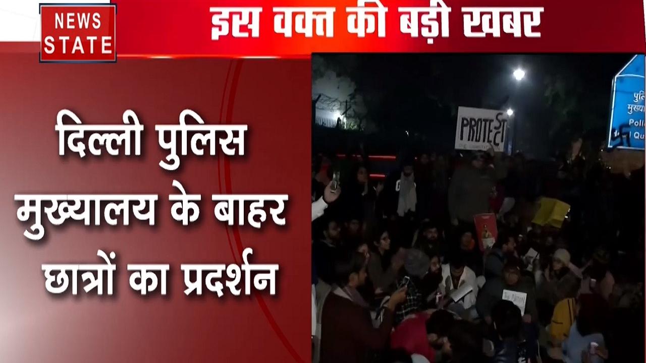 CAA: दिल्ली पुलिस मुख्यालय के बाहर छात्रों का प्रदर्शन