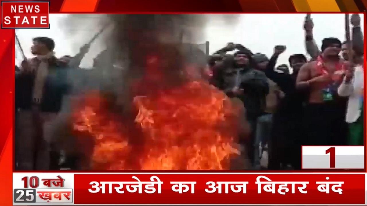 25 News: आज RJD का बिहार बंद, दरभंगा- वैशाली में रोकी गई ट्रेन, देखें 25 खबरें