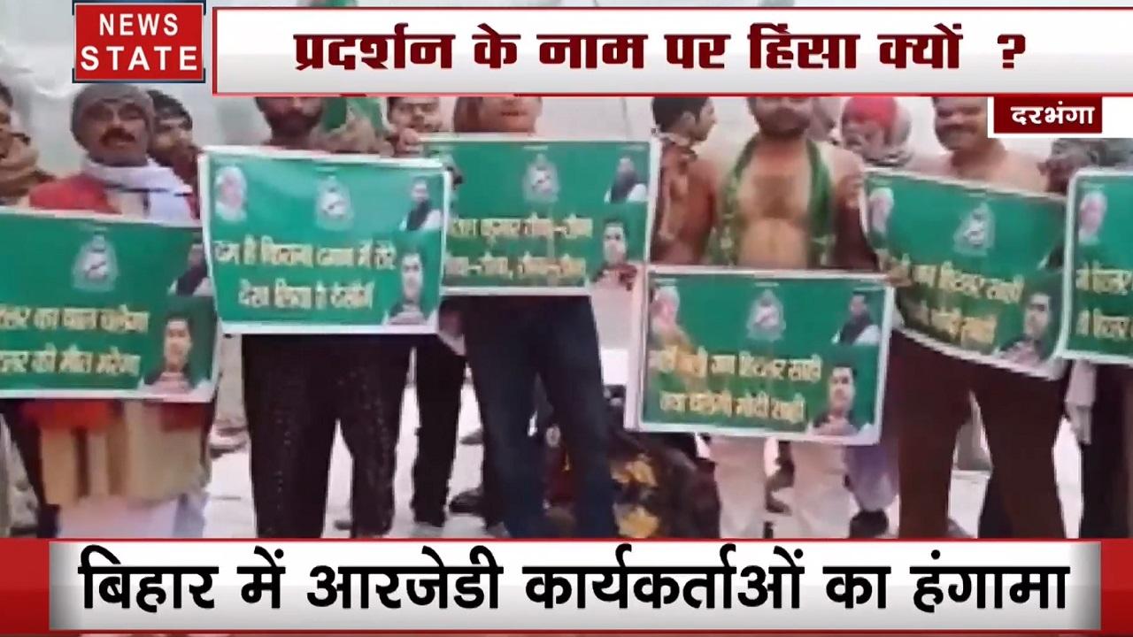 Bihar: कड़ाके की ठंड में नंगे होकर सड़कों पर उतरे RJD कार्यकर्ता, कई जगहों पर आगजनी
