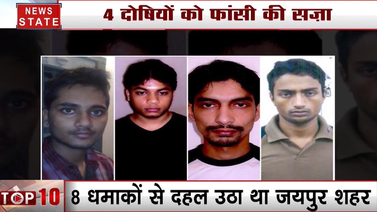 Rajasthan: जयपुर बम ब्लास्ट मामले में कोर्ट ने चारों दोषियों को सुनाई फांसी की सजा