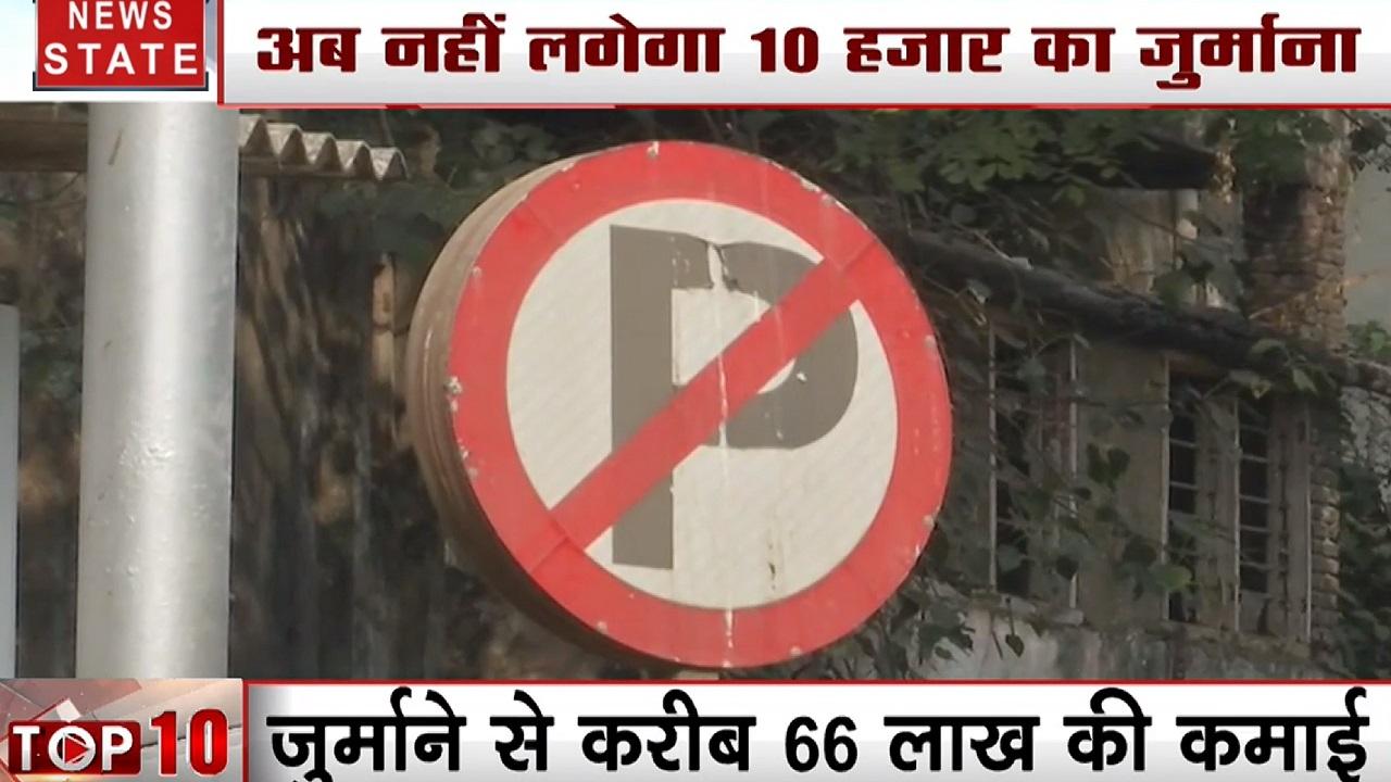 Mumbai: मुंबईकरों के लिए खुशखबरी, BMC ने घटाई गलत पार्किंग पर भारी जुर्माने की राशि, विरोध के बदला फैसला