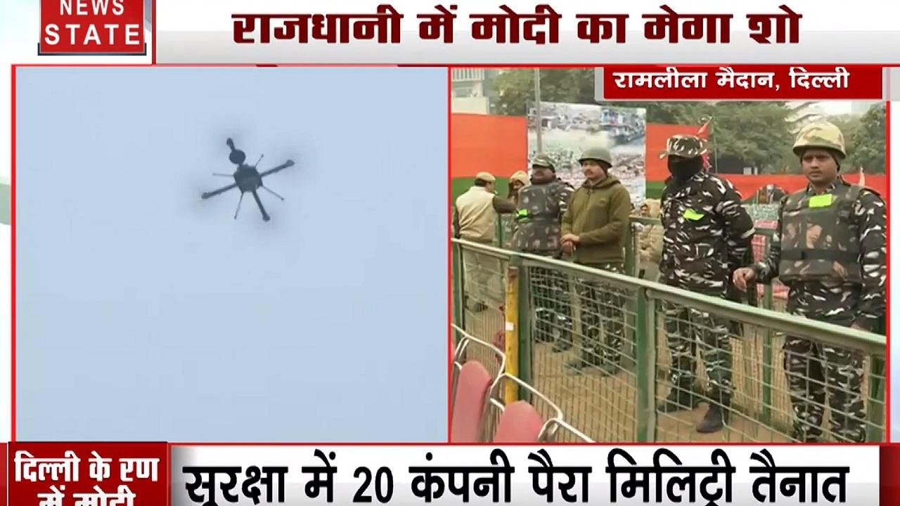 PM Modi Mega Rally: पीएम नरेंद्र मोदी की रैली के लिए में जमीन से आसमान तक छावनी में तब्दील रामलीला मैदान