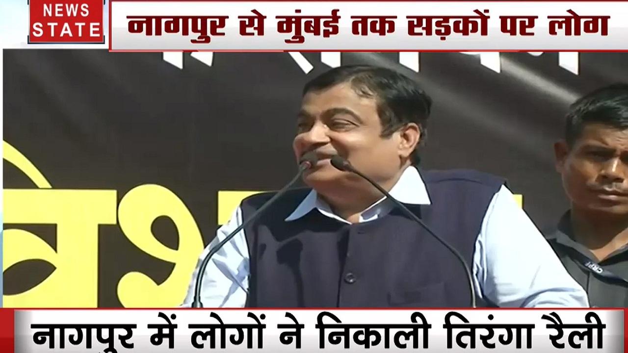 नागपुर में रैली को संबोधित करते केंद्रीय मंत्री नीतिन गडकरी बोले- मुस्लिमों के खिलाफ नहीं है CAA, हिंदुत्व किसी के खिलाफ नहीं