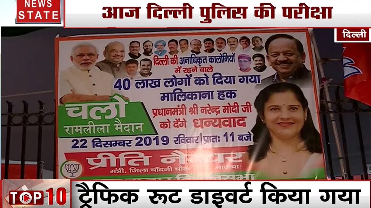 PM Modi Mega Rally: CAA पर अशांति के बीच रामलीला मैदान से पीएम मोदी की 'धन्यवाद रैली' आज, 2 लाख लोग होंगे जमा