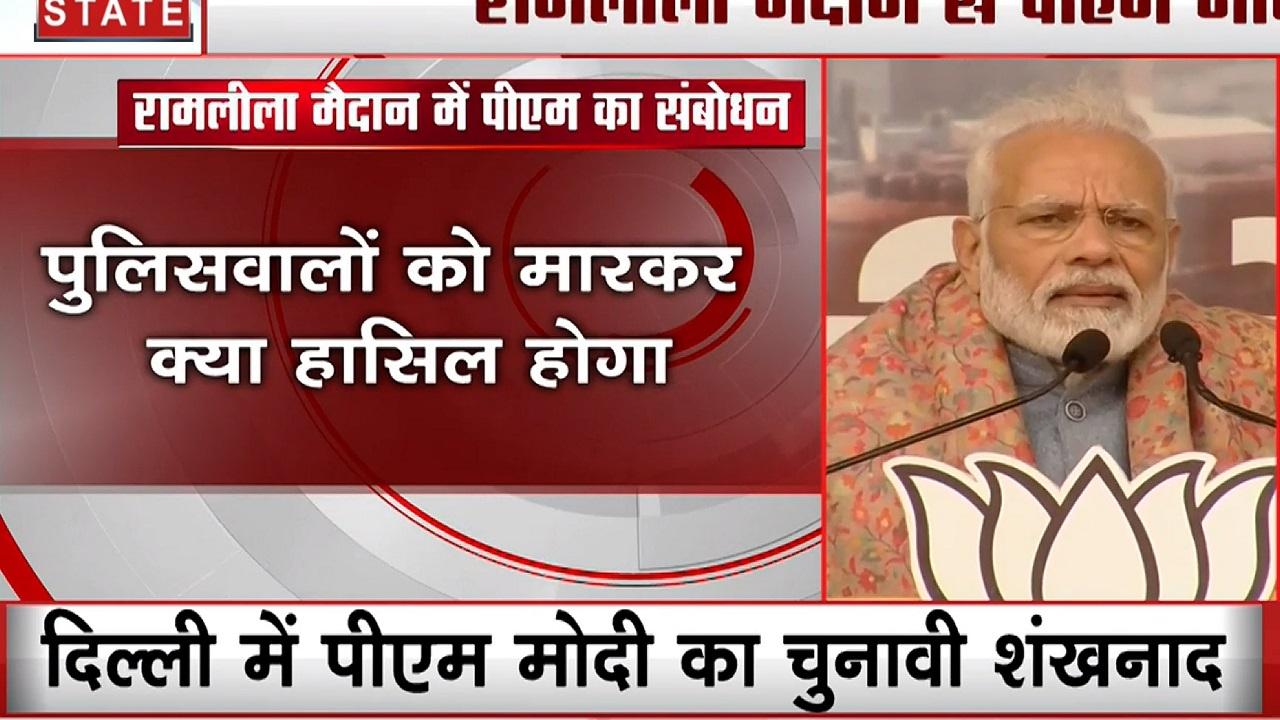 CAA हिंसा में घायल पुलिसकर्मियों के लिए बोले PM मोदी- जब अनाज मंडी में आग लगी तो दिल्ली पुलिस ने धर्म पूछ कर नहीं की थी मदद