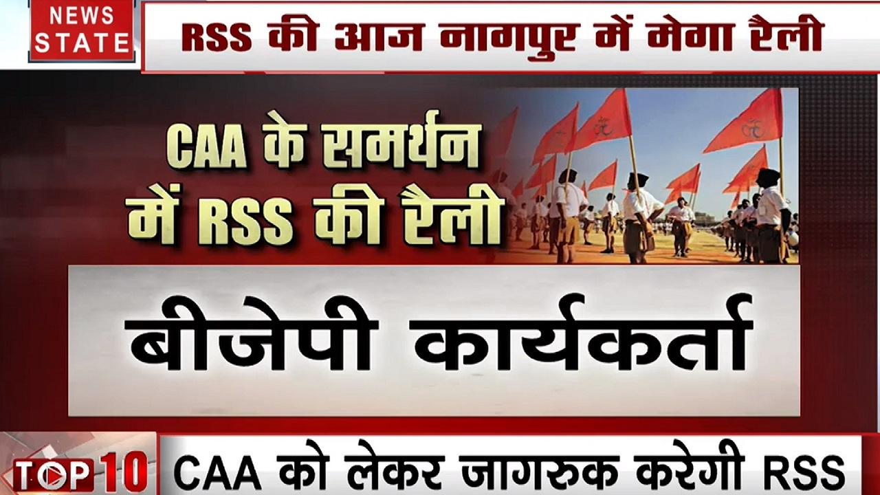 नागरिकता संशोधन कानून के समर्थन में नागपुर की सड़कों पर उतरे RSS, बीजेपी ने मानव श्रृंखला बनाकर निकाली रैली