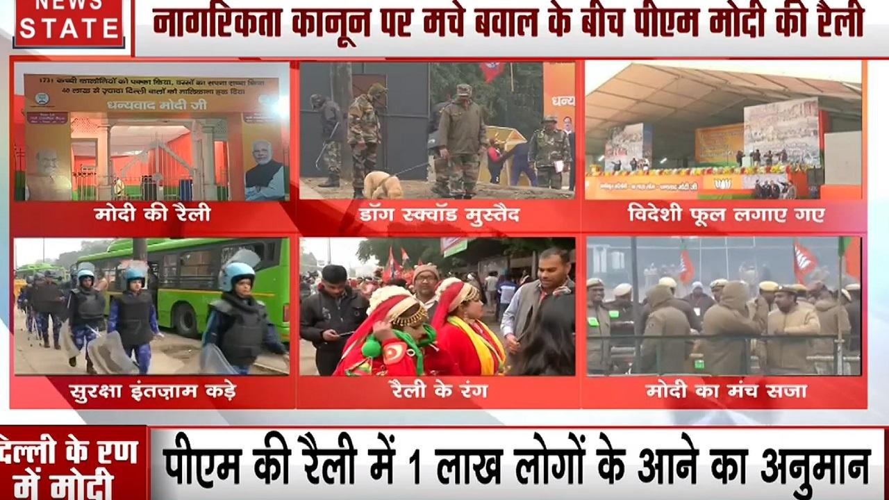 PM Modi Mega Rally: 80 फीट लंबे मंच से दिल्ली के मुद्दों और एजेंडे पर बोलेंगे पीएम मोदी, CAA सहित राहुल गांधी को देंगे जवाब !