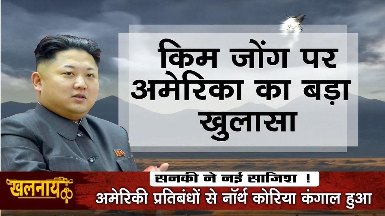 Khalnayak: साल के अंत में सनका तानाशाह, अमेरिका के एक्सक्लूसिव इकोनॉमिक जोन पर गिरेगी किम जोंग की खतरनाक मिसाइल
