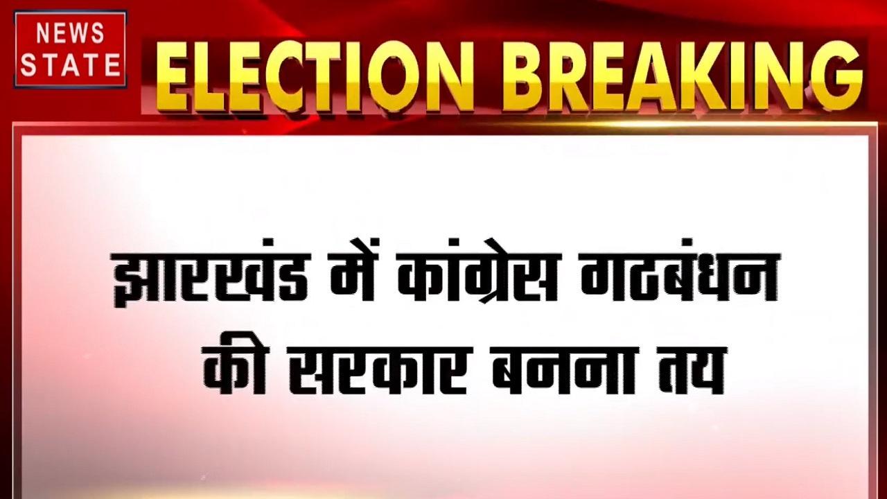 Jharkhand Result: झारखंड में कांग्रेस गठबंधन की सरकार तय, बीजेपी 25 सीट और कांग्रेस गठबंधन 47 सीटों से आगे
