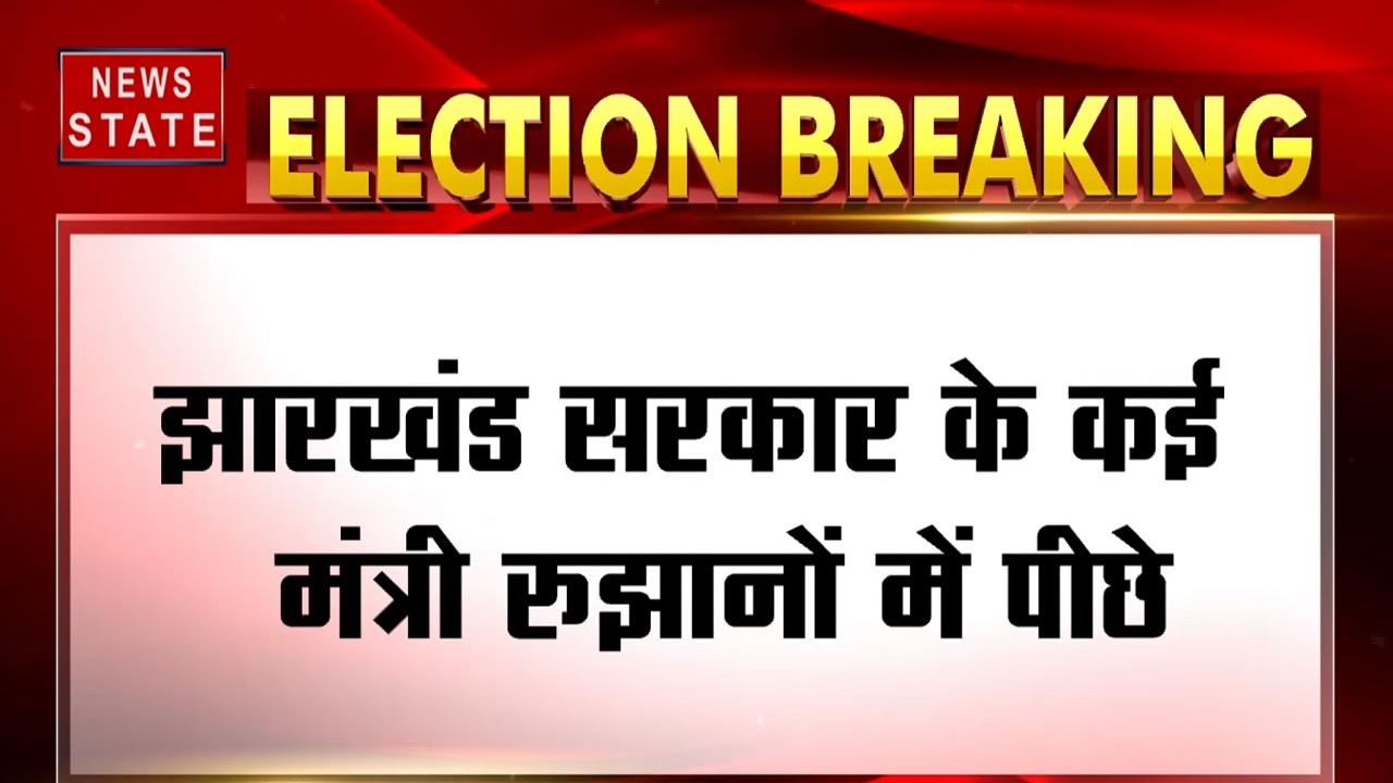 Jharkhand Result: झारखंड सरकार के कई बड़े नेता रुझानों में पीछे, कांग्रेस +42 सीटों पर आगे