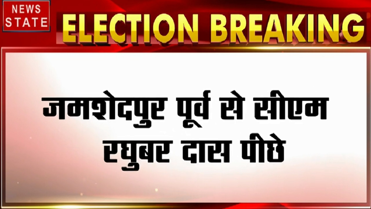 Jharkhand Result: CM पद की रेस में सबसे आगे हेमंत सोरेन, रघुबर दास दूसरे नंबर पर