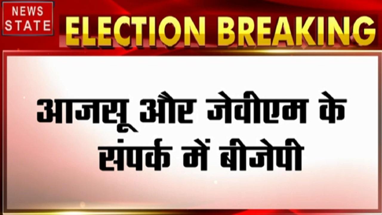 Jharkhand Result: झारखंड में सरकार बनाने को लेकर खेल शुरू