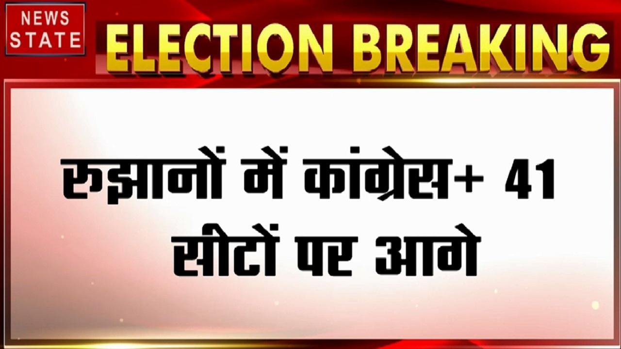 Jharkhand Result: रुझानों में कांग्रेस गठबंधन आगे