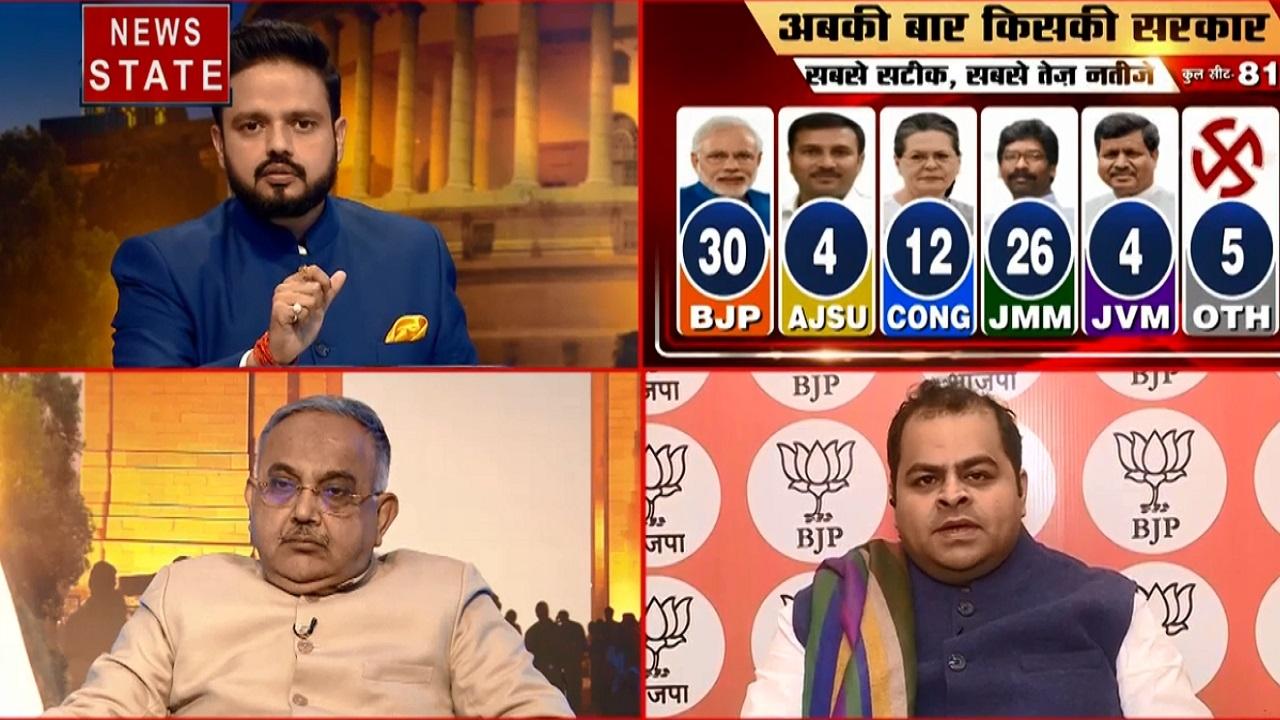 Jharkhand Result: रुझानों में कांग्रेस गठबंधन को बहुमत मिला, बीजेपी सबसे बड़ी पार्टी