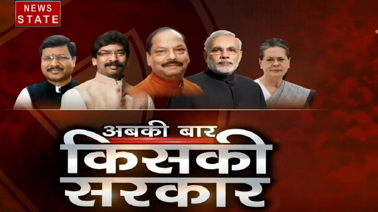 Jharkhand: झारखंड रुझानों में बीजेपी को झटका, कांग्रेस गठबंधन आगे